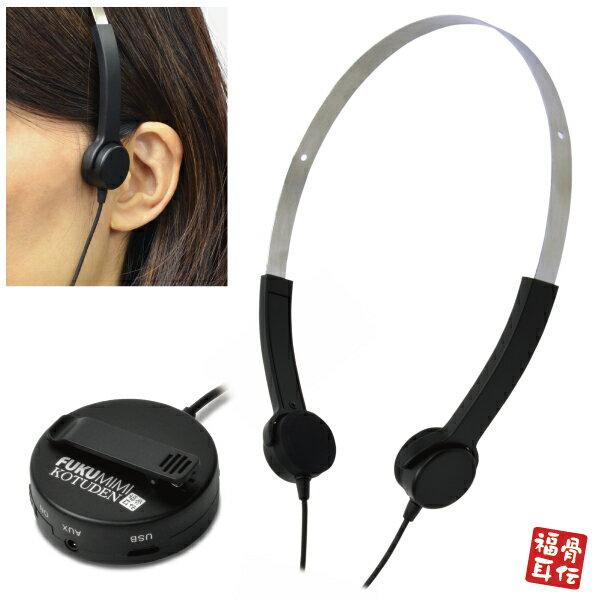 [骨伝導]ヘッドフォンタイプのUSB充電式 骨伝導集音器 FUKU MIMI KOTUDEN ~福耳骨伝~」再充電可能なバッテリー内蔵タイプ・オーディオ機器と接続可能・耳栓付・補聴器タイプ
