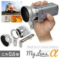 MyLensα(マイレンズアルファ)0.6倍広角マルチコンバージョンレンズキット017997-1-0