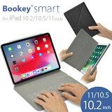 【送料無料】「iPad 10.2インチ&10.5インチ&11インチ(Pro・Air)用 カバー&キーボード Bookey smart(ブラック)」Bluetooth接続 ワイヤレス ブルートゥース・iPadOS 13.3対応