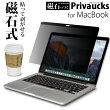 磁石っつくPrivaucksMacBook用のぞき見防止フィルタープライバックス018051-1-0
