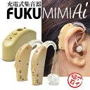 [USB充電式] 耳かけタイプの集音器「FUKU MIMI Ai 福耳 アイ」両耳で使える2個セット・USB充電バッテリー内蔵タイプ・乾電池対応・イヤーピース大