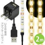 【USB AC アダプター付】「LEDテープライト 貼レルヤ USB(電球色)2m 60灯 + USB AC 黒 セット」LEDライト・USB電源・シール・地震・震災・停電にも