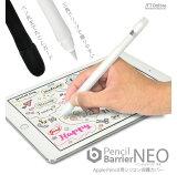 【送料無料】Apple Pencil 用 シリコンカバー「Pencil Barrier NEO〜ペンシルバリア ネオ〜 」ペンを全身保護するシリコンカバー・握りやすい三角グリップ・転がり防止・ キャップホルダー・ストラップ付・キャップ紛失を防ぐ収納ヘッド搭載