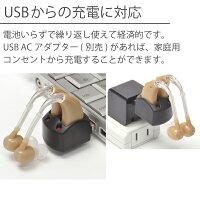 USB充電式集音器FUKUMIMIversion2〜福耳〜v2