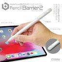 【送料無料】Apple Pencil 第2世用 シリコンカバー「Pencil Barrier 2」アップルペンシル第二世代専用・グリップ力UP・カバーを付けたままでも充電可能・ダブルタップ機能対応・ペン先キャップ・ストラップホール付