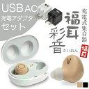 【USB 充電器セット】両耳 イヤホン型 USB充電 集音器
