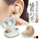 【送料無料】両耳 イヤホン型 USB充電 集音器 福耳 彩音