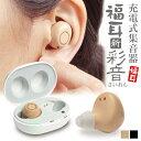 両耳 イヤホン型 USB充電 集音器 福耳 新 彩音(肌色