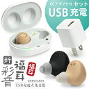 【USB 充電器セット】両耳 イヤホン型 USB充電 集音器 福耳 新 彩音(肌色 ベージュ/黒色 ブラック)+ USB AC(白)付 セット 耳穴式 左右の耳