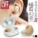 両耳 イヤホン型 USB充電 集音器 【アウトレット】福耳