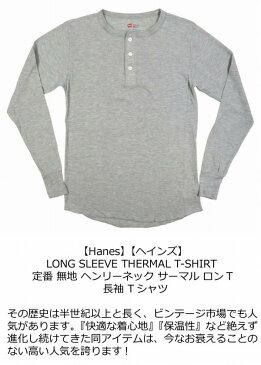 【定番 4色3サイズ】 ia662 新品 Hanes 無地 ヘンリーネック サーマル ロンT HM4-G503 メンズ ヘインズ ティーシャツ 長袖 Tシャツ ワッフル ロンティー LONG SLEEVE THERMAL T-SHIRT