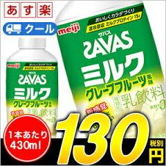 ミルクプロテインを手軽においしく摂取!明治 ザバスミルク グレープフルーツ風味SAVAS【430ml...