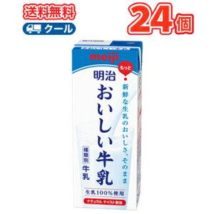 明治おいしい牛乳【200ml×24...