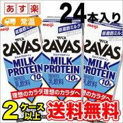 ザバスミルク PROTEINSAVAS ビタミン スポーツ サポート プロテイン サークル