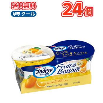 明治ブルガリアヨーグルトLB81 Fruit on the Bottom プレーンとオレンジ 【70g×2個】×12パック クール便 送料無料画像