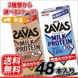 選べる2ケース明治 ザバスミルクとザバスココアSAVAS【200ml】×24本/2ケース 低脂肪ミルク ビタミンB6 スポーツサポート ミルクプロテイン 部活 サークル 同好会送料無料