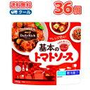 【保存食】明治デイリーリッチ基本のトマトソース 250g×36袋クール便送料無料基本のデミグラスソース/煮込みハンバーグ