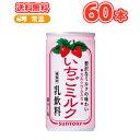 サントリー いちごミルク缶【190g×30本】×2ケース乳製品 乳飲料 ミルク suntory いちご イチゴ