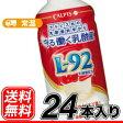 カルピス 守る働く乳酸菌 「L-92乳酸菌」200ml×24本 PET[カルピス L-92菌]送料無料