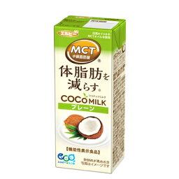 エルビー COCO MILK プレーン 200ml×24本 送料無料 ココナッツミルク エルビー飲料