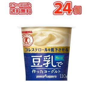 ソヤファーム 豆乳で作った ヨーグルトプレーン【110g×12コ×2】1ケース【クール便】激安