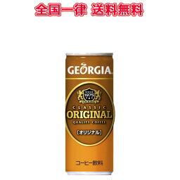 コカ・コーラ ジョージアオリジナル缶250g×30本/送料無料