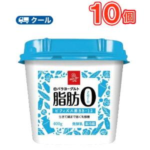 白バラヨーグルト脂肪ゼロ【400g×10個】 クール便/