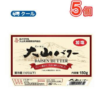 鳥取名物_大山乳業【 大山バター 】