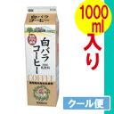 生乳をたっぷり70%使用白バラコーヒー【1000ml×1本】 クール便/