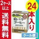 1本あたり85円(税別)2ケース以上送料無料白バラコーヒー【200ml×24本】 クール便/