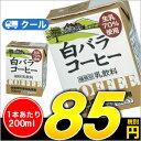 1本あたり85円(税別)2ケース以上送料無料白バラコーヒー【200ml×24本】 クール便