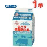 白バラ低脂肪牛乳【500ml×1本】 クール便