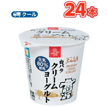 白バラクリームヨーグルト【110g×24個】 クール便/