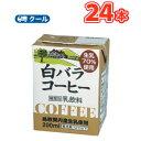 白バラ コーヒー 200ml×24本クール便/無添加/珈琲/鳥取/大山/酪農 香料・添加物不使用