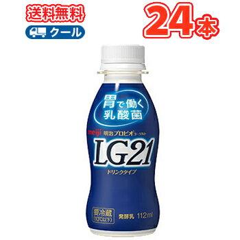 あす楽/送料無料明治 プロビオ ヨーグルト LG21ドリンク タイプ (112ml×24本)【クール便】