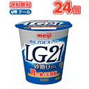明治 プロビオ ヨーグルト LG21★食べる タイプ 砂糖0(ゼロ) (112g×24コ)【クール便