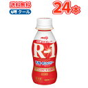 送料無料/あす楽/明治 R-1ヨーグルトドリンクタイプ 低糖・低カロリー (112ml×24本...
