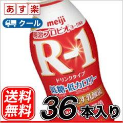 新発売明治R-1 ヨーグルトドリンクタイプ 低糖・低カロリー (112ml×36本)クール便あ…