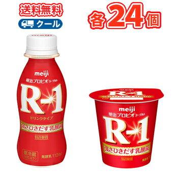 明治 R-1 ヨーグルトドリンクタイプ (112ml×24本) 食べるタイプセット(112g×24コ)【クール便...