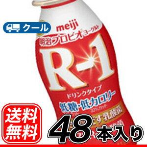 明治 R-1 ヨーグルト ドリンクタイプ (112ml×48本)低糖・低カロリー R-1 ヨーグルト 送料無料 飲...