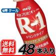 明治 R-1 ヨーグルト ドリンク タイプ (112ml×48本)【クール便/送料無料】1073R-1/乳酸菌/EPS/多糖体/r-1 5P01Oct16 DE