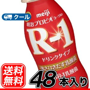 数量限定明治 R-1 ヨーグルト ドリンク タイプ (112ml×48本)1073R-1/乳酸菌...