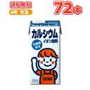 送料無料カルゲン製薬 カルゲンエース 【200ml×24本】3ケース 乳酸菌風味 イオン飲料