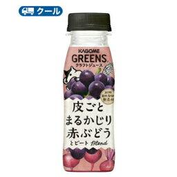 カゴメ GREENS グリーンズ 皮ごとまるかじり赤ぶどうとビートBlend 200ml 12本入り/2ケース(クール便)GREENS 送料無料 ぶどう グレープ ビート スムージー smoothie