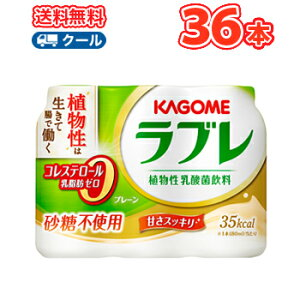 飲みきりサイズの80mlカゴメ 植物性乳酸菌ラブレプレーン (80ml×3P)2ケース【送料無料/ク...