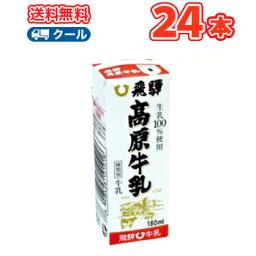 飛騨酪農 飛騨高原牛乳【 180ml×24本】 /クール便/飛騨牛乳 紙パック