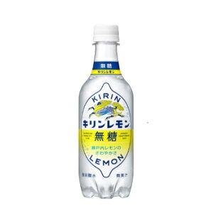 キリン キリンレモン 無糖 PET【450ml ×24本】[れもん 炭酸 純水 ソーダ サイダー 無糖