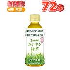 伊藤園 2つの働き カテキン緑茶 350ml 72本(60+12本)セット  ガレート型カテキン 90パーセント 体脂肪  LDL悪玉コレステロールを低下させる 特定保健用食品 送料無料