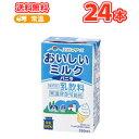 らくのうマザーズ おいしいミルクバニラ 250ml紙パック 24本入/バニラミルク 乳飲料 牛乳 milk〕送料無料】