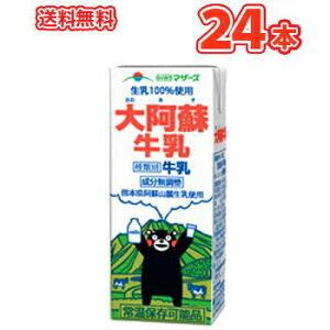 あす楽 らくのうマザーズ 大阿蘇牛乳 200ml×24本入 紙パック〔九州 熊本 おおあそぎゅうにゅう くまモンパッケージ くまもん クマモン ロングライフ牛乳 LL大阿蘇牛乳 常温保存 ロングライフ